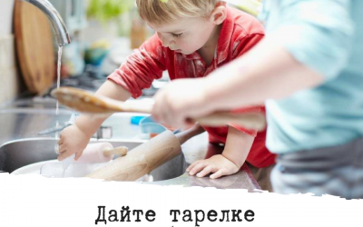 Дайте тарелке разбиться