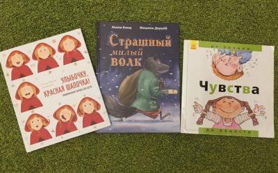 Три книги об эмоциональном интеллекте,  которые нужно прочитать вместе с детьми