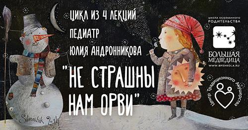 "Цикл онлайн-лекций ""Не страшны нам ОРВИ"""
