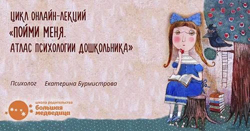 Цикл лекций «Пойми меня. Атлас психологии дошкольника» | Екатерина Бурмистрова