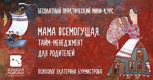 Бесплатный практический мини-курс «Мама всемогущая. Тайм-менеджмент для родителей»