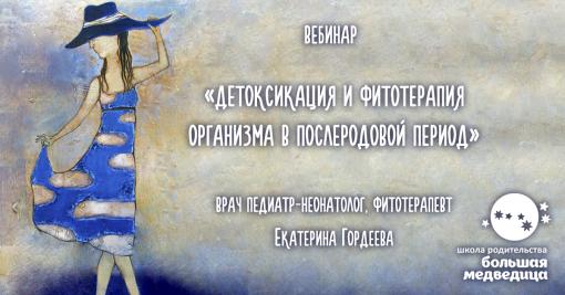 """Вебинар """"Детоксикация и фитотерапия организма в послеродовый период"""""""