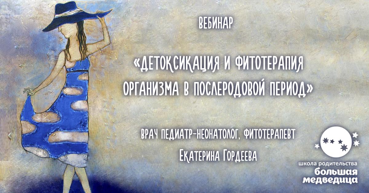 Вебинар «Детоксикация и фитотерапия организма в послеродовый период»
