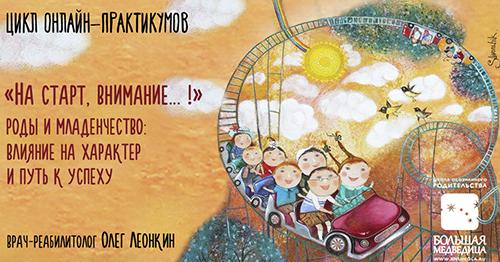 """Цикл онлайн-практикумов """"Роды и младенчество: влияние на характер и путь к успеху"""""""