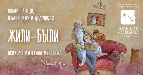 Онлайн-лекция о дедушках и бабушках «Жили были»