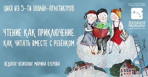 """Цикл онлайн-практикумов """"Чтение как приключение. Как читать вместе с ребенком"""""""