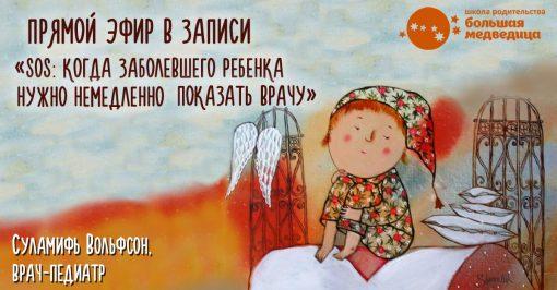 Прямой эфир «SOS: Когда заболевшего ребенка нужно немедленно показать врачу»