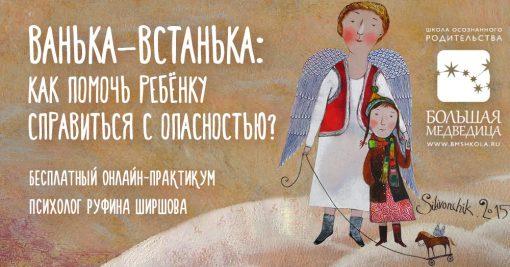 """Онлайн-практикум """"Ванька-встанька: как помочь ребенку справиться с опасностью"""""""