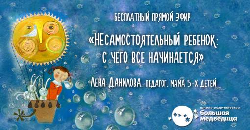 Бесплатный прямой эфир «НЕсамостоятельный ребенок: С чего все начинается»