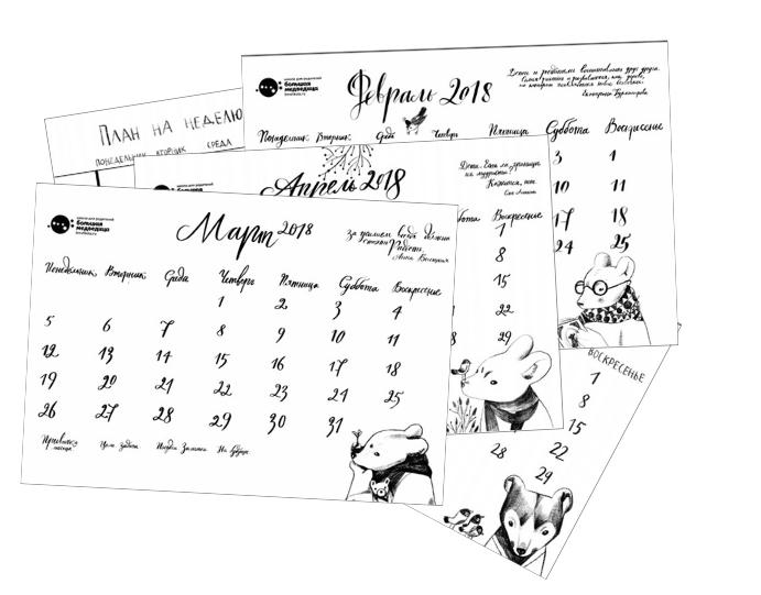 Арт-терапевтический предновогодний календарь ожидания  + Планер-помощник для всей семьи  от «Большой Медведицы»