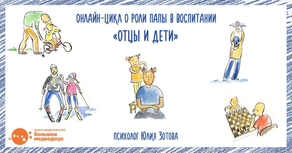 """Онлайн-цикл о роли папы в воспитании """"Отцы и дети"""" Юлия Зотова"""