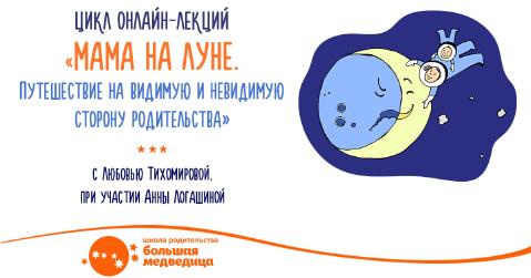 Цикл онлайн-лекций «Мама на Луне. Путешествие на видимую и невидимую сторону родительства»
