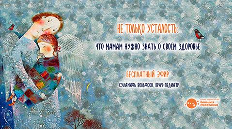 """Бесплатный эфир Суламифи Вольфсон """"Не только усталость"""""""
