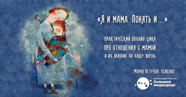 Практический онлайн-цикл про отношения с мамой и их влияние на нашу жизнь «Я и мама. Понять и…»