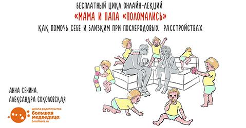 """Бесплатный онлайн-цикл «Мама и папа """"поломались""""»"""