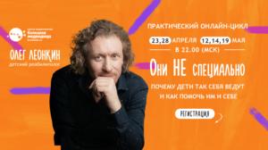 «Они не специально» Цикл лекций Олега Леонкина
