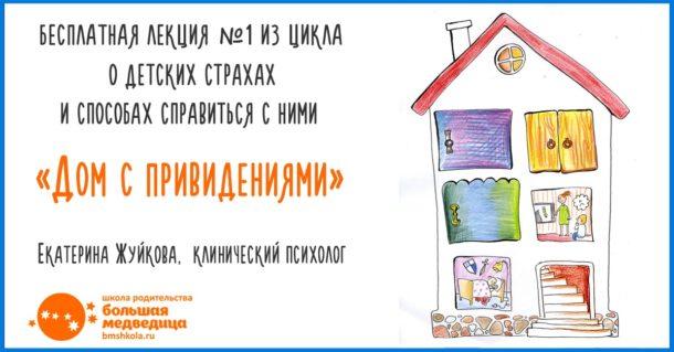 Бесплатная онлайн-лекция из Цикла о детских страхах и способах справиться с ними «Дом с привидениями».