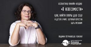Запись лекции В невесомости Петрановская