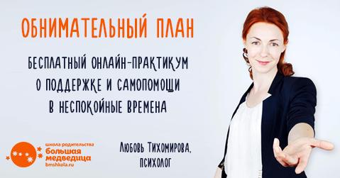 «Обнимательный план» Бесплатный практикум с Любовью Тихомировой