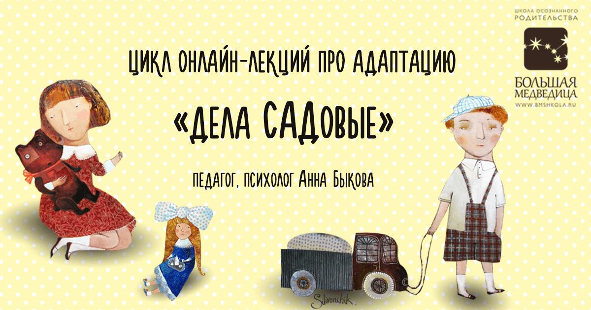 Дела САДовые, Анна Быкова