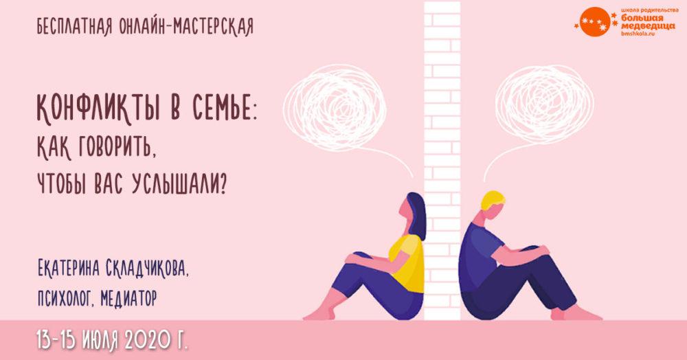 Конфликты в семье: как говорить, чтобы вас услышали — онлайн-мастерская медиатора Екатерины Складчиковой