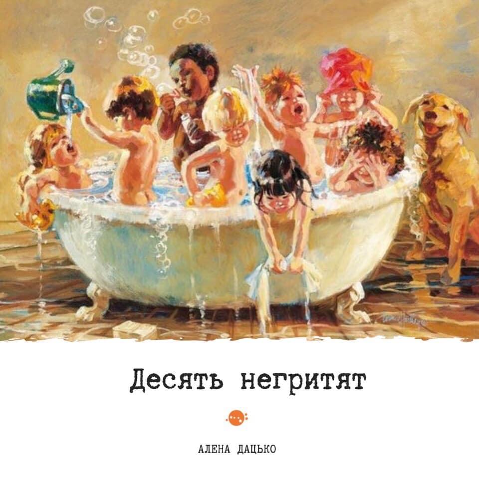 Принять ванну, когда дети дома - это как прочитать 10 негритят наоборот.