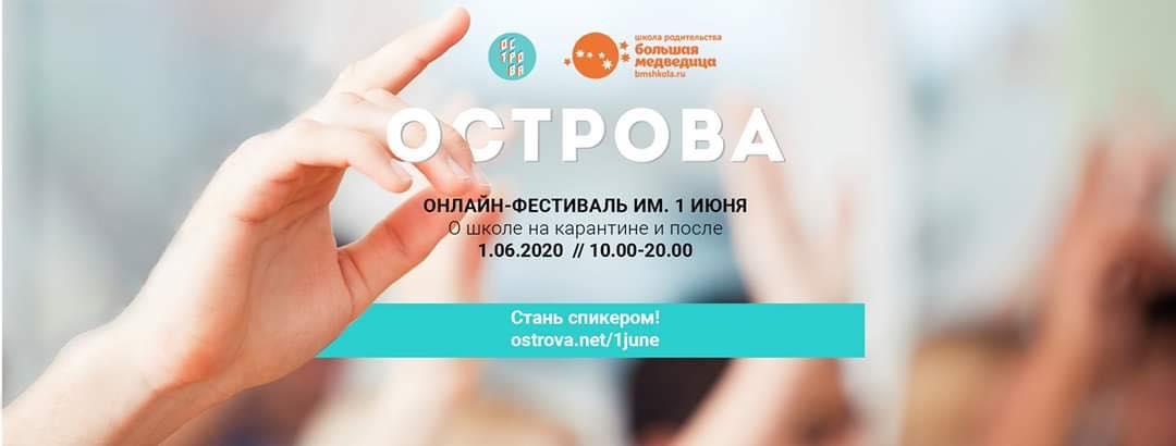 Онлайн-фестиваль им. 1 Июня