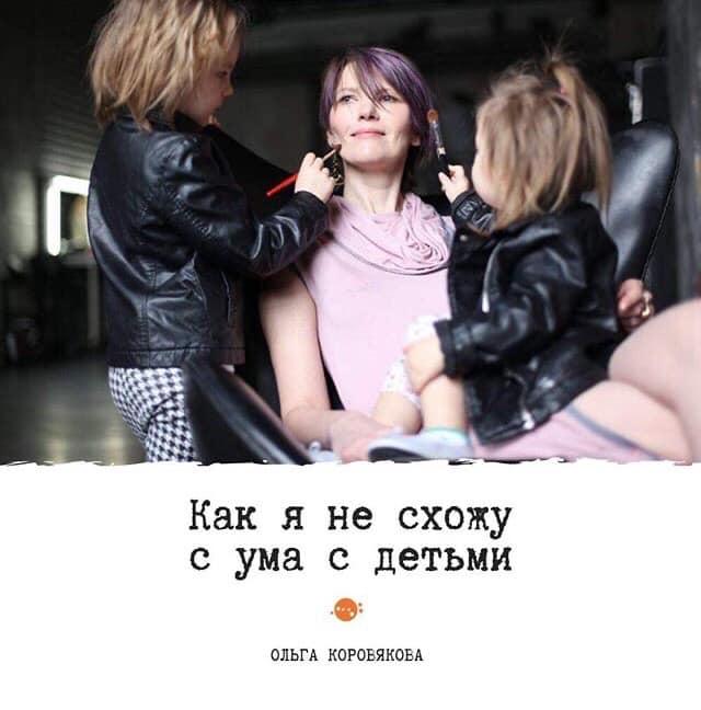 Как я не схожу с ума с детьми Фото: Ольга Павлова