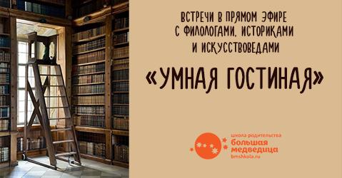 «Умная гостиная» Встреча в прямом эфире с Евгением Жариновым