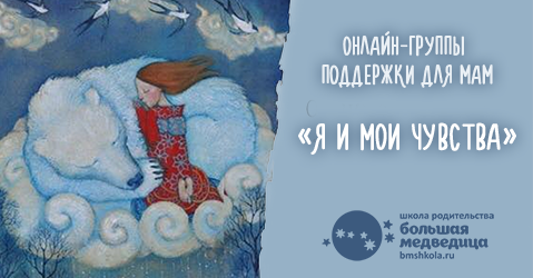 Онлайн-группы поддержки для мам «Я и мои чувства»