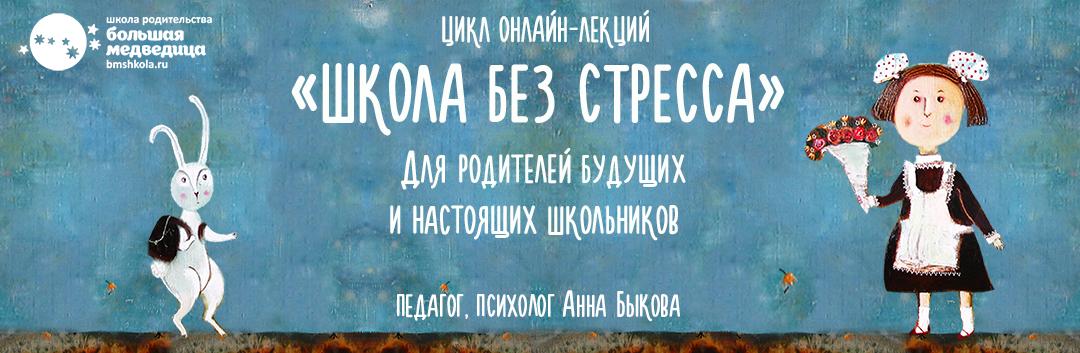 Школа без стресса, Анна Быкова