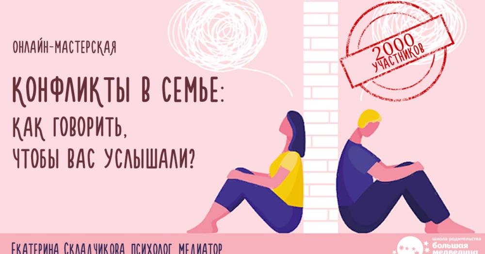 Онлайн-мастерская «Конфликты в семье: как говорить, чтобы вас услышали»