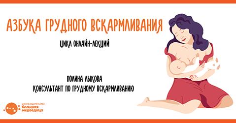 Онлайн-цикл «Азбука грудного вскармливания»