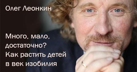 Бесплатная онлайн-беседа с Олегом Леонкиным «Как растить детей в век изобилия»