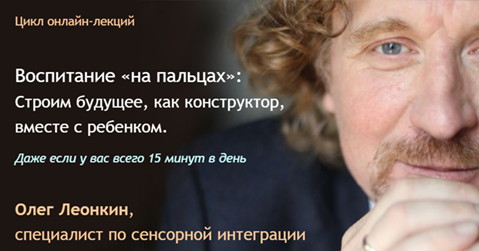 """Цикл онлайн-лекций «Воспитание """"на пальцах"""": Строим будущее, как конструктор, вместе с ребенком»"""