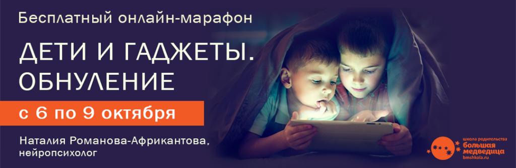 Онлайн-марафон «Дети и гаджеты. Обнуление»