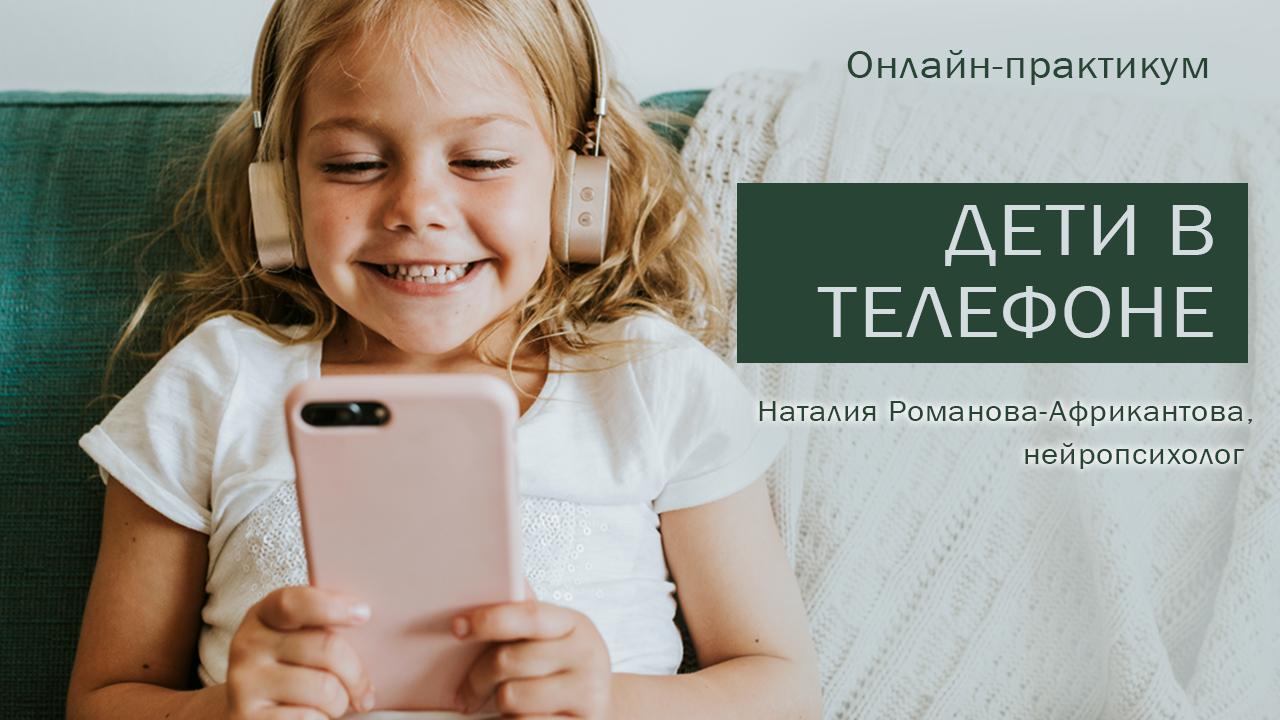 Дети в телефоне, Романова-Африкантова
