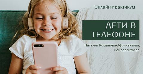 Наталия Романова-Африкантова, практикум «Дети в телефоне»