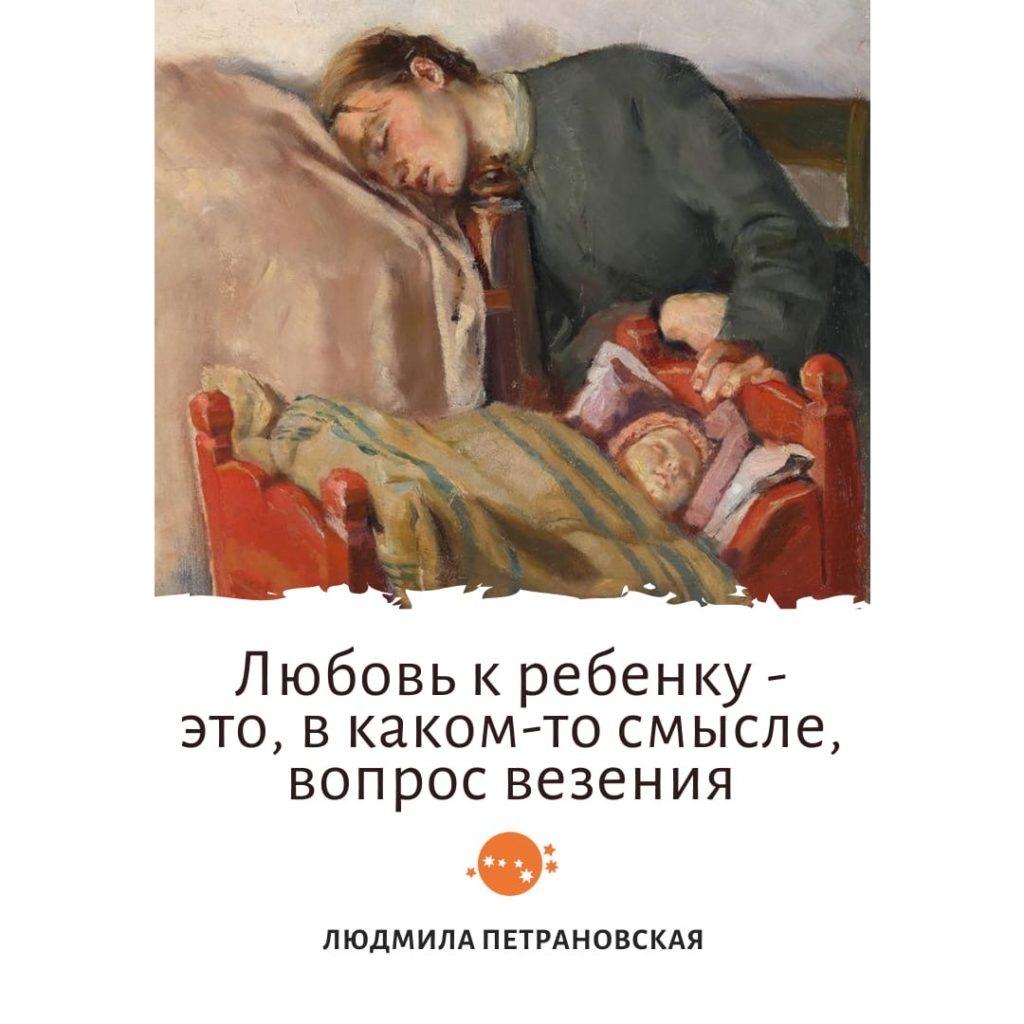 Любовь к ребенку - это, в каком-то смысле, вопрос везения Людмила Петрановская