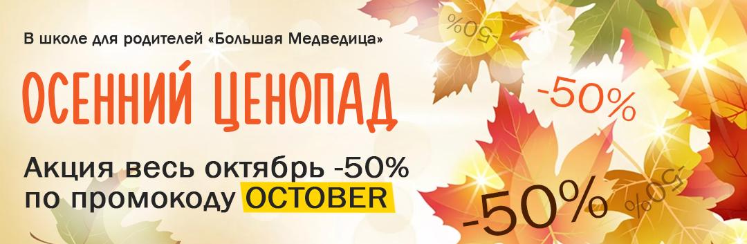 Распродажа Октябрь -50%