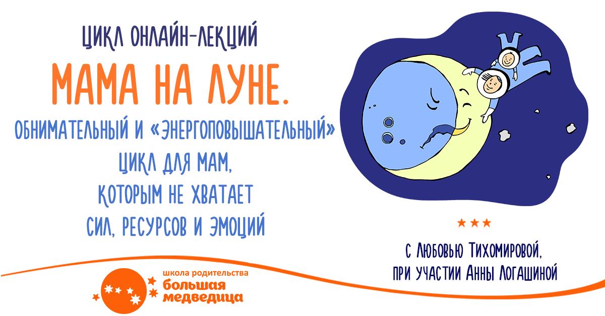Мама на луне, Любовь Тихомирова при участии Анны Логашиной