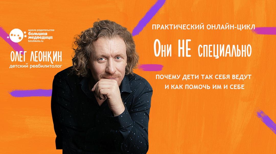 Олег Леонкин, Они не специально. Почему дети так себя ведут и как помочь им и себе