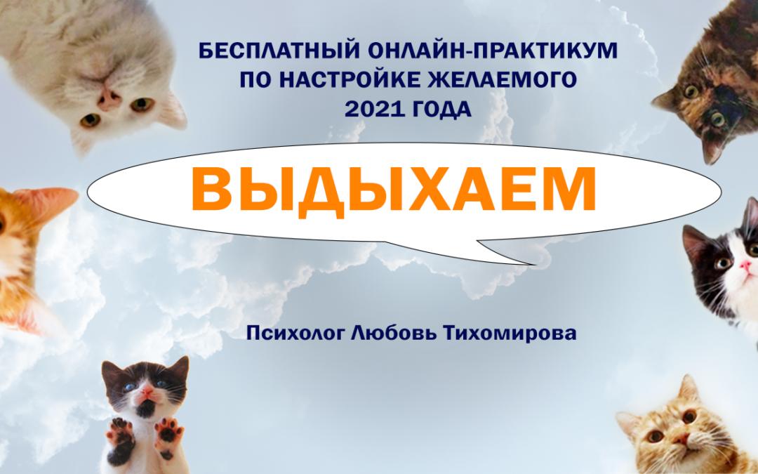Бесплатный онлайн-практикум по настройке желаемого 2021 года «Выдыхаем»   Любовь Тихомирова