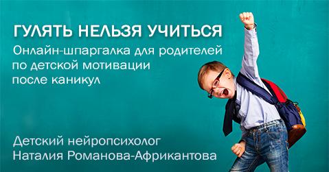 Онлайн-шпаргалка для родителей по детской мотивации после каникул «Гулять нельзя учиться» | Наталия Романова-Африкантова