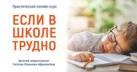 """Наталия Романова-Африкантова, практический онлайн-курс """"Если в школе трудно"""""""