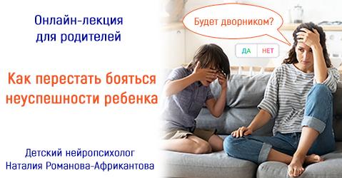 Онлайн-лекция для родителей «Будет дворником?» | нейпропсихолог Наталия Романова-Африкантова
