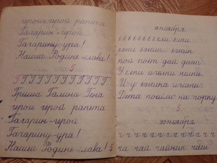 Пропись 1956 года