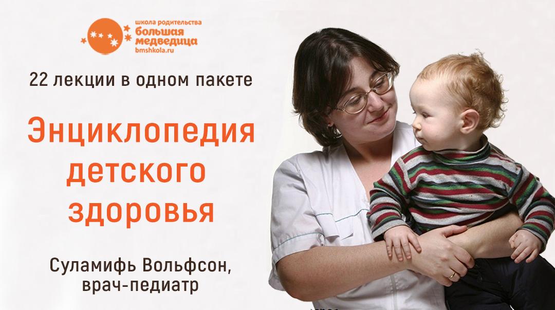 В помощь каждому родителю: Энциклопедия детского здоровья