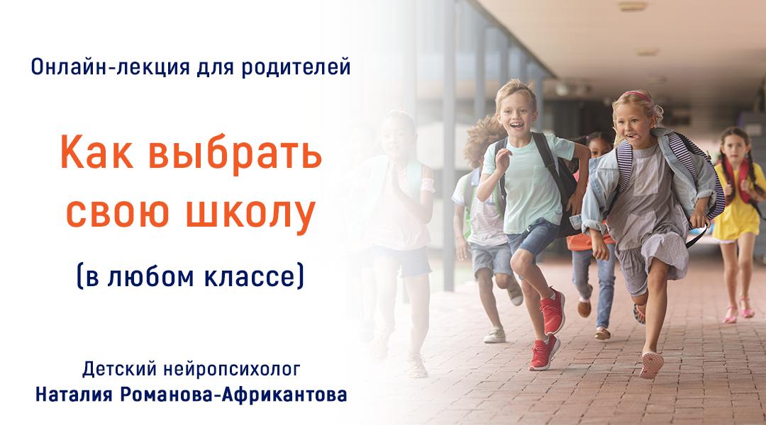 """Бесплатная онлайн-лекция для родителей """"Как выбрать идеальную школу"""""""