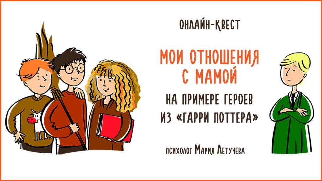 Онлайн-квест «Мои отношения с мамой. На примере героев из «Гарри Поттера»